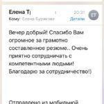Отзыв Елена